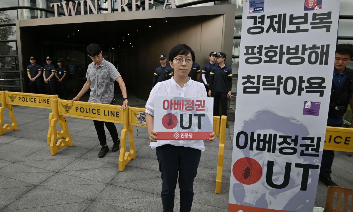 Corea sur japón